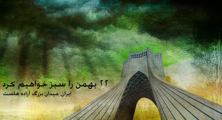 Posters for 25 Bahman Iran Rallies for Movements for Freedom